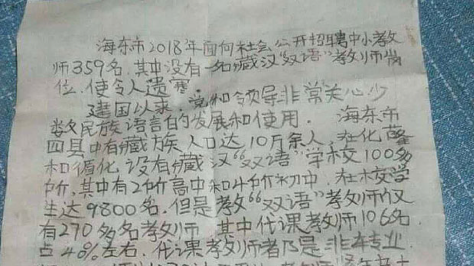 A letter sent in 2018 by Tibetan students in Qinghai asks that more bilingual teachers be hired.